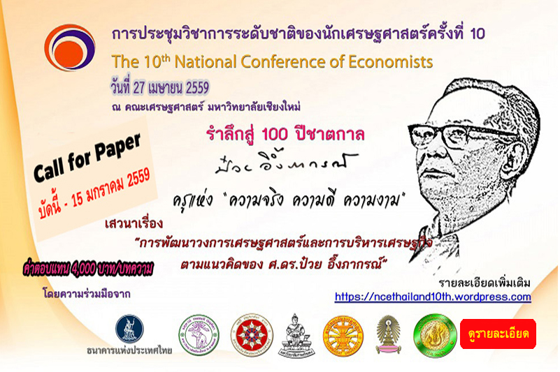 banner conference chengmai 59-2