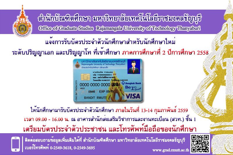 student card 2-58