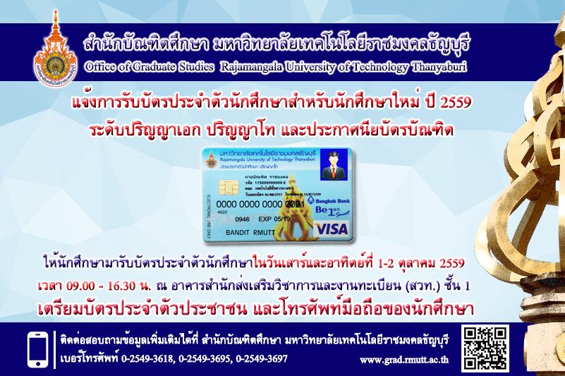 card stu 591