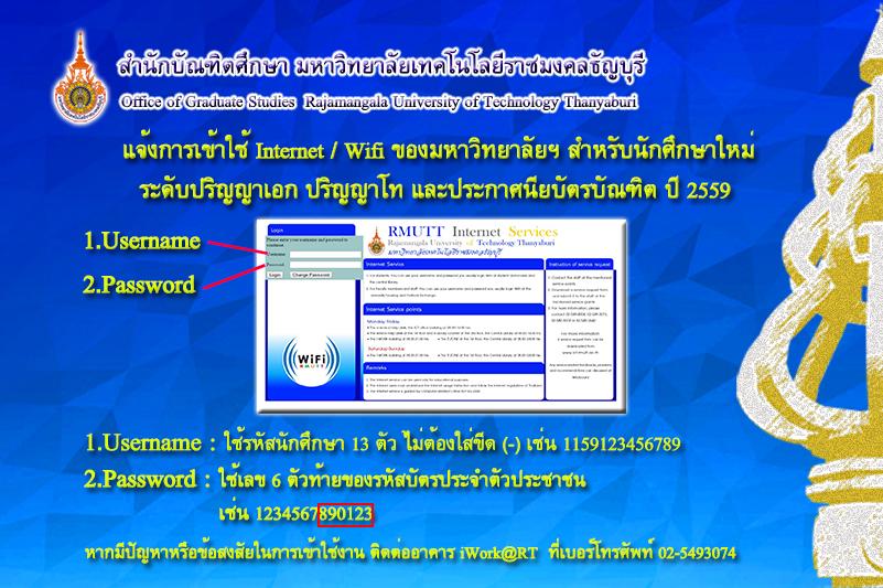 ogs-rmutt-wifi59