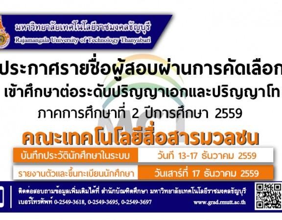 banner mct pass 2-59