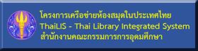 thai-lis