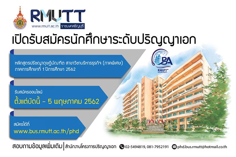 2212562-phd-bus2
