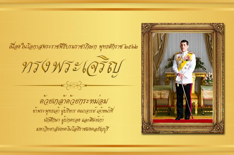 King-10-1742562