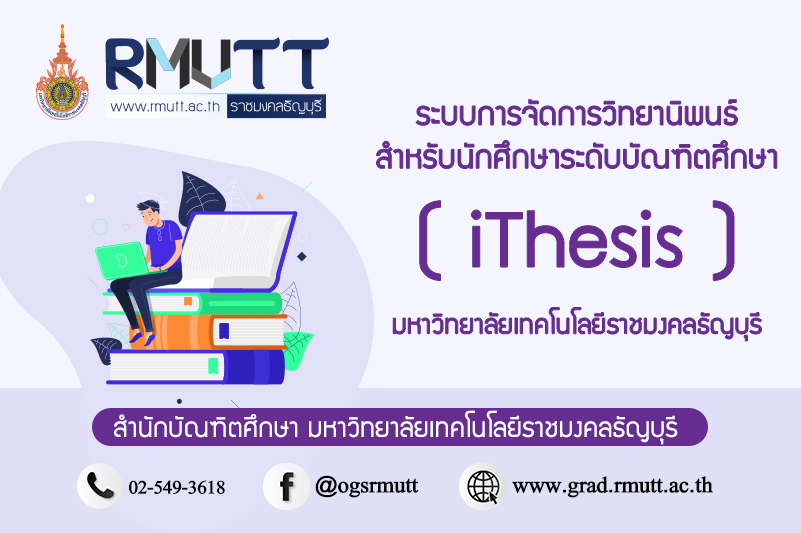 ithesis-rmutt-banner
